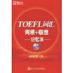 新东方 TOEFL词汇词根+联想记忆法(附MP3光盘)托福词汇 俞敏洪