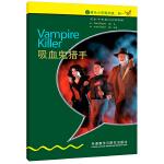 吸血鬼猎手(入门级.适合小学高年级.初一)(新版)(书虫.牛津英汉双语读物)――家喻户晓的英语读物品牌,销量超5000万册
