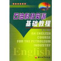 高教 石油科技英语基础教程