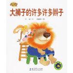 快乐宝贝图画故事书:大狮子的许多许多辫子