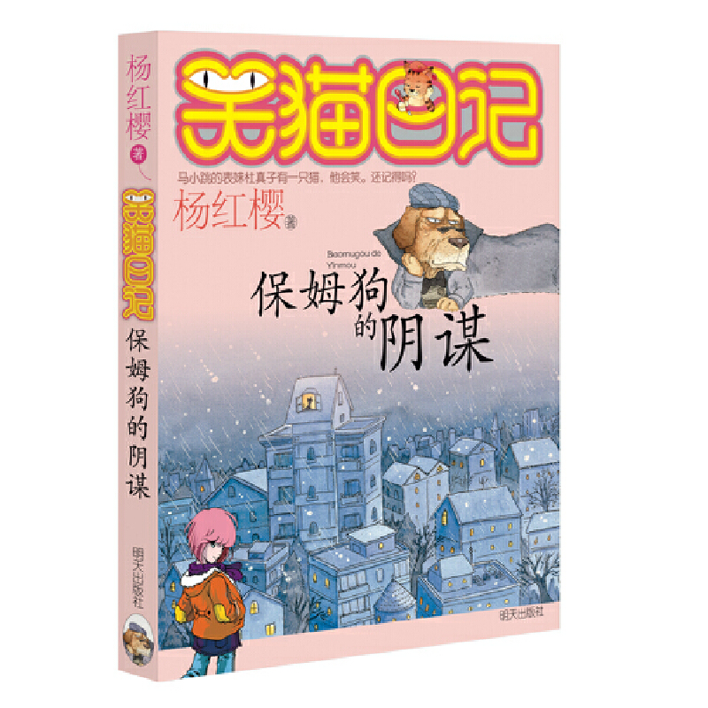 笑猫日记:保姆狗的阴谋
