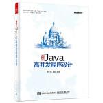 实战Java高并发程序设计 9787121273049