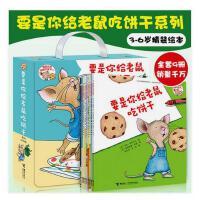 正版 【美国教师推荐 】全9册 要是你给老鼠吃饼干系列 小学低年级课外阅读书籍儿童绘本7-8-10岁故事书本 动物小说
