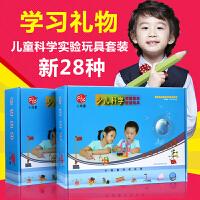 科学小实验玩具整套牛顿科普新28种儿童科技发明制作材料儿童礼物