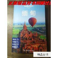 【二手旧书9成新】Lonely Planet 旅行指南系列:缅甸
