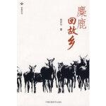 【新书店正版】麋鹿回故乡 戴居华 中国环境科学出版社9787802096530