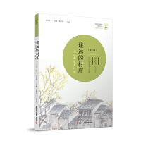 共读计划・著名中学师生推荐书系・遥远的村庄:刘亮程散文精读(修订版)