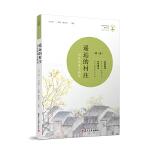 共读计划·著名中学师生推荐书系·遥远的村庄:刘亮程散文精读(修订版)