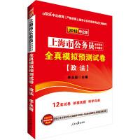 上海公务员考试用书中公2018上海市公务员录用考试专用教材全真模拟预测试卷政法