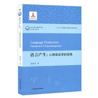 语言产生:心理语言学的视角(当代中国心理科学文库)