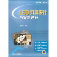 LED灯具设计与案例详解