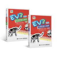 正版书籍 EV3进阶乐高机器人编程(全2册)(适合小学三年级) 达内童程童美教研部 9787121326776 电子工