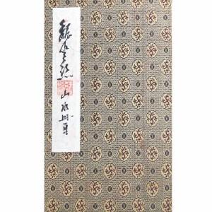 中国美术家协会理事 魏紫熙《山水册页》DW220
