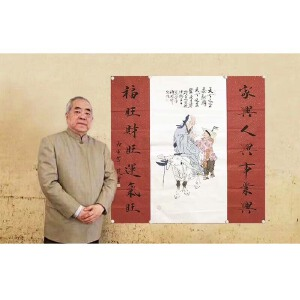 中国美术家协会会员 范曾四尺《中堂》【带证书合影】PYQ