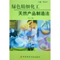 绿色精细化工:天然产品制造法(第1集),科学技术文献出版社,詹益兴9787502349981