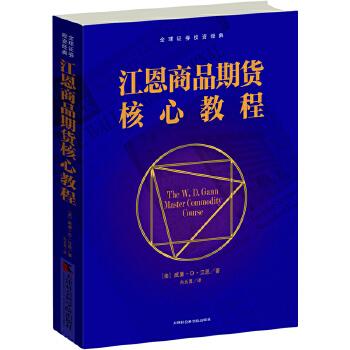 江恩商品期货核心教程(pdf+txt+epub+azw3+mobi电子书在线阅读下载)