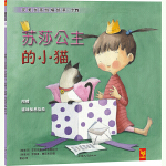 天星童书・全球精选绘本:苏莎公主的小猫(完美女孩性格培养)