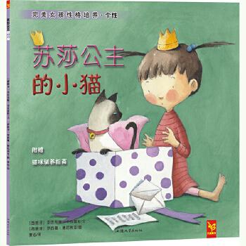天星童书·全球精选绘本:苏莎公主的小猫(完美女孩性格培养) 每个女孩都有一个公主梦,让小女孩变得更优雅、更聪明的品德培养绘本。