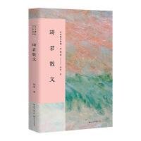 琦君散文(名家散文典藏・彩插版)