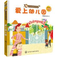 可可的快乐生活:爱上幼儿园(2~4岁翻翻拉拉游戏书)