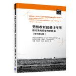 无线收发器设计指南:现代无线设备与系统篇(原书第2版)