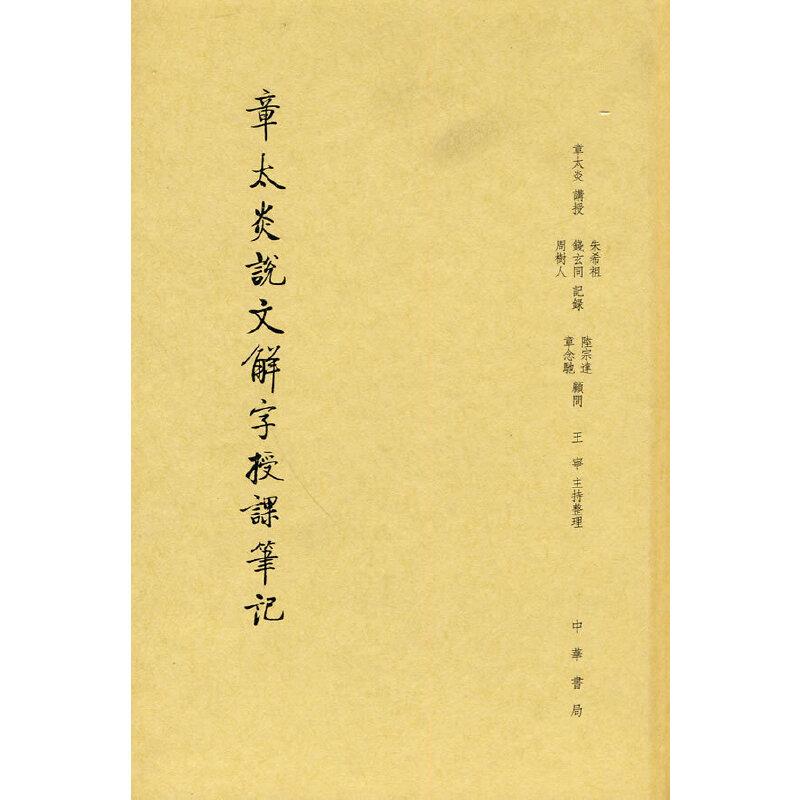 章太炎说文解字授课笔记(缩印本)