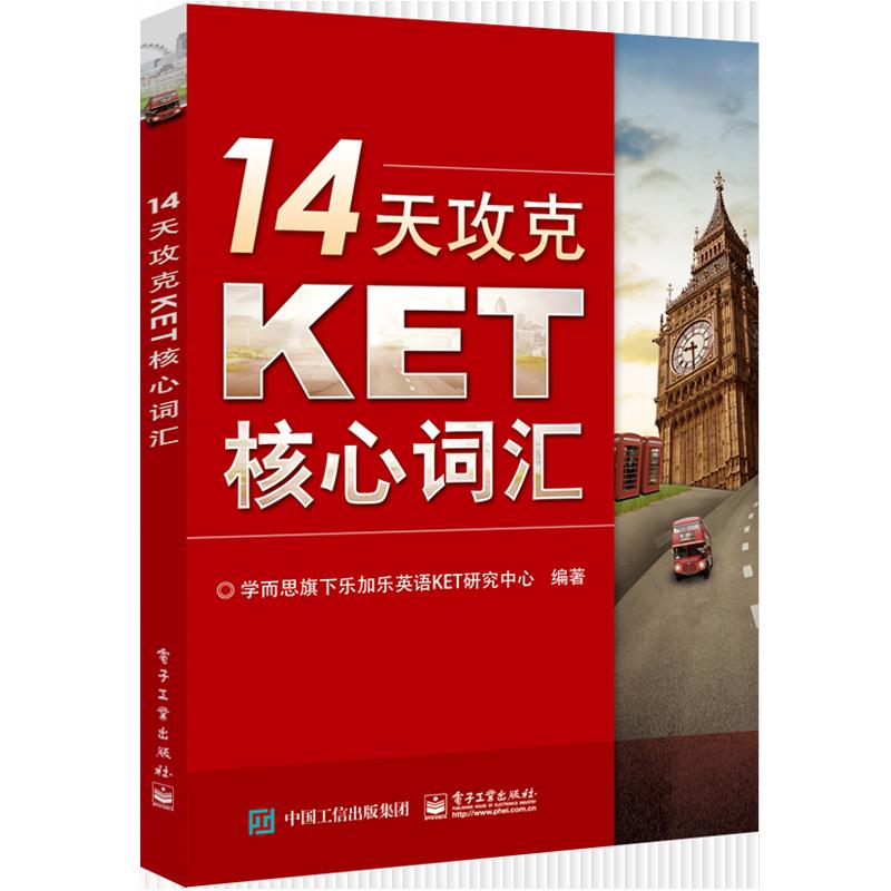 14天攻克KET核心词汇(双色)学而思旗下乐加乐英语研究中心全力打造,KET/PET考试状元必看词汇宝典。