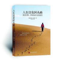 【二手旧书8成新】人生没有回头路 _德_ 威尔菲德 尼尔斯 中国文联出版社 9787505998155