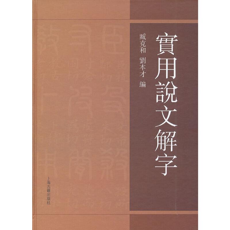 实用说文解字 以宋本《说文》为底本;附有甲骨文、金文、古币文、古玺文、帛书字形;音序、笔画检索。