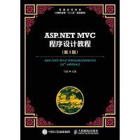 ASP.NET MVC程序设计教程(第3版)