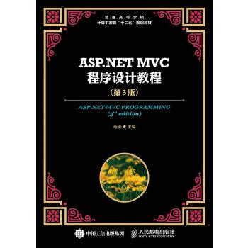 ASP.NET MVC程序设计教程(第3版) 使用同一个项目链接本书的所有示例,让读者不但明白如何单独实现某种功能,而且还能直观地看出如何将这些技术综合到同一个Web应用程序项目中。