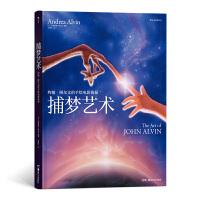 捕梦艺术:约翰・阿尔文的手绘电影海报