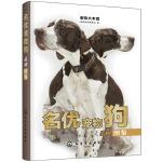 宠物大本营--名优宠物狗品种图鉴