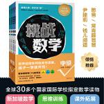 挑战数学(中级4册)(适用7~10岁,新加坡数学思维训练,64个专题,获剑桥国际认可,全球30多个国家国际学校的选择,培养创造性和批判性思维)