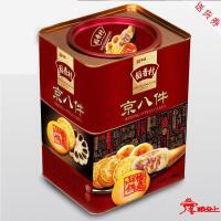 送货券-稻香村1.38kg京八件糕点礼盒(铁)-电子券-礼券-礼卡