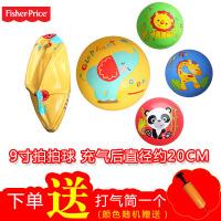费雪婴儿玩具拍拍球9寸 宝宝早教手抓训练充气皮球 送气筒