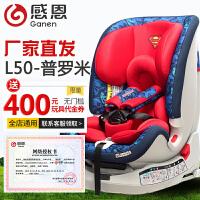 感恩普罗米儿童安全座椅 婴儿宝宝汽车儿童安全座椅 isofix0-6岁L50