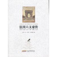 法国六文豪传(法)左拉,郑克鲁安徽文艺出版社9787539635293