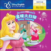 迪士尼公主幸福双语故事:温暖大扫除(迪士尼英语家庭版)