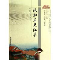 政和工夫红茶 中国农业出版社