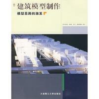 【旧书二手书85成新】建筑模型制作:模型思路的激发/(德)沃尔夫冈・科诺,马丁