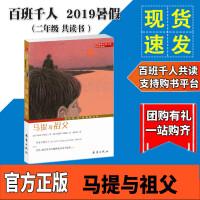 《马提与祖父》19sq百班千人暑期嘉年华二年级共读书国际大奖小说