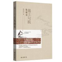越王勾践发迹史(历史文化) 铁凡宛 9787512017306