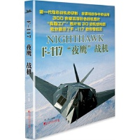 "F-117""夜鹰""战机 西风 9787509213247"