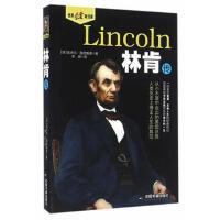 世界风云政治家-林肯传9787506855679