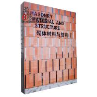 现货 砌体材料与结构II 张大力 高强轻质 节能环保 预应力 建筑设计书