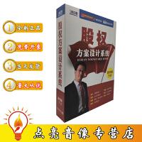 原装正版包发票 股权方案设计系统 7DVD+U盘 薛杰耀光盘碟片视频