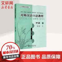 北大版国别汉语教材//对韩汉语口语教程・中级1(配光盘) 李明晶 编著