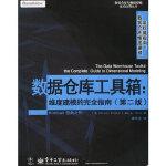 【新书店正版】数据仓库工具箱:维度建模的完全指南(第二版)[美]Ralph Kimball,Margy Ross,谭明