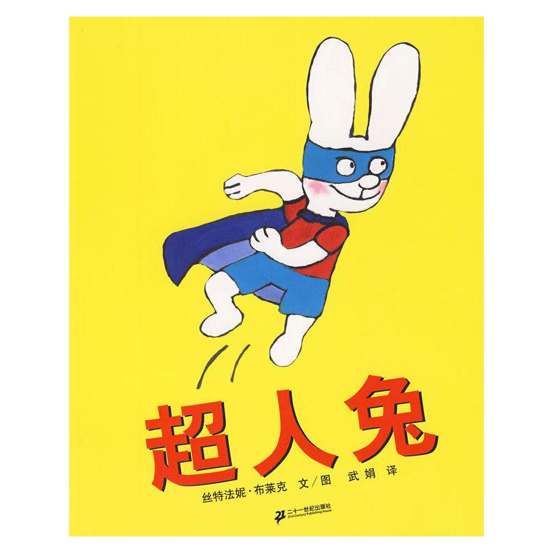超人兔——蒲蒲兰绘本馆
